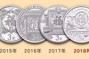3元福字纪念币涨了