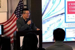 China Art中国艺术(纽约)论坛在美推出系列活动