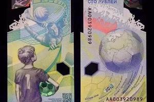 98争着买实际只值20块 世界杯纪念钞要凉凉了吗