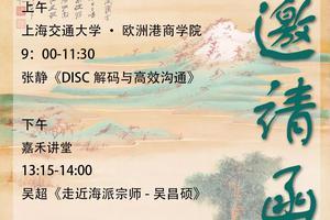 上海嘉禾 |《嘉禾讲堂》第五期