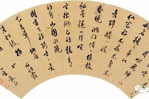 嘉禾春拍 |《明清憶韵》中国古代书画作品专场