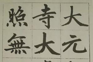 跋《赵孟頫胆巴碑》 (文|陆衡)