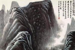1.265亿 李可染《千岩竞秀万壑争流图》成交