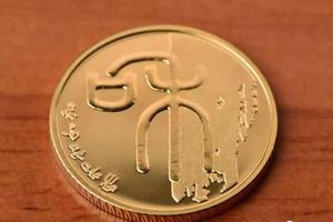 新发行中国书法(篆书)金银币能否引爆2018币市