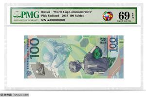 PMG推出俄罗斯世界杯纪念钞特殊标签