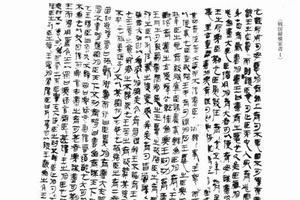 司马迁所未见的珍贵史料:《战国纵横家书》