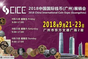 2018中国国际钱币展销会将于9月亮相广州