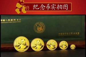 熊猫金币面值可以兑换吗?谨防骗局