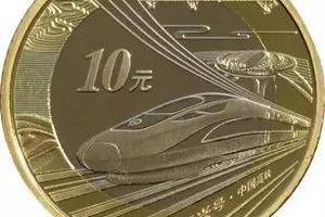 央行公告:高铁币发行 发行量2亿枚!