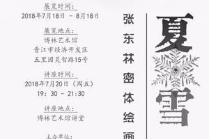 夏﹒雪|张东林密体绘画作品展即将开幕