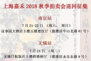 上海嘉禾|2018秋拍全国巡回征集-南京无锡苏州杭州