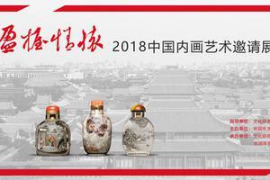 盈握情怀:中国内画艺术邀请展在京开展