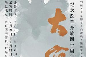 【吴国平篇】大写兵心——军旅书画家作品展