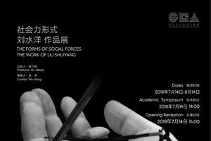 雕塑推荐|刘水洋作品展在宋庄当代艺术文献馆开幕