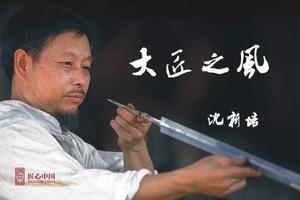 匠心中国-大匠之风  沈新培剑出鞘铁马冰河入梦来