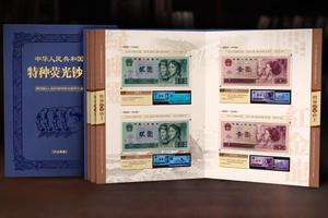 史上最全荧光钞王震撼发售,千万不能错过!