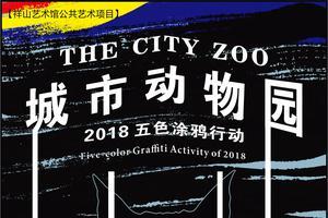 城市动物园—2018五色涂鸦行动