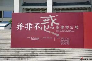 """""""并非不惑——秦健书法展""""在国家图书馆开幕"""