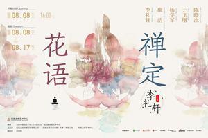 花语·禅定--李礼轩个展亮相凤凰含章艺术中心