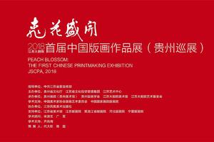 《桃花盛开》首届中国版画作品展在贵州美术馆举行