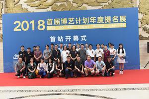 2018首届博艺计划暨艺盘年度提名展开幕