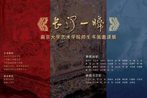 《长河一瞬》南京大学艺术学院师生书画邀请展