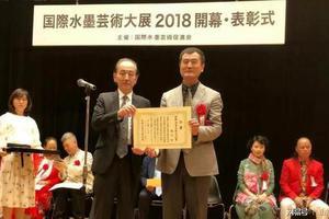 国际水墨艺术大展在东京闭幕 中国画家张立获奖