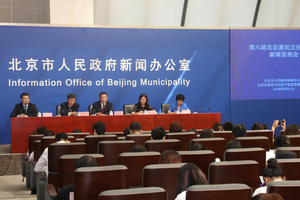 第六届北京惠民文化消费季全面启动