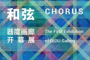 """器度画廊首展""""和弦""""23日亮相上海香港广场"""