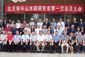著名画家杨留义当选北京城市山水画研究会会长