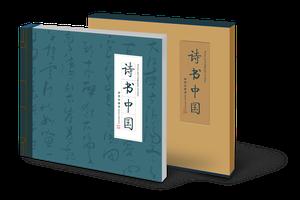 文化投資添利器 《詩書中國》郵票珍藏冊首發
