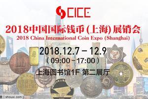 2018中國國際錢幣(上海)展銷會將于12月亮相
