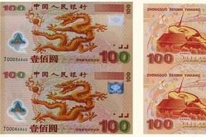 中國最貴紀念鈔 報價1億