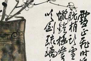 桑浦美術館|陳師曾繪《銅瓶雪梅圖》