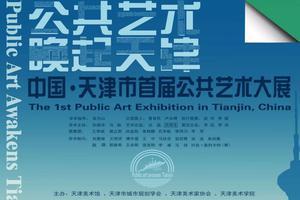中國·天津市首屆公共藝術大展將亮相天津美術館