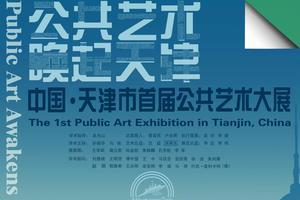 展訊|城市啟航:公共藝術喚起天津