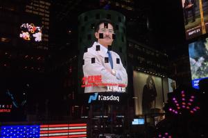 紐約曼哈頓空中展覽:李象群、李慧熙、王璜生