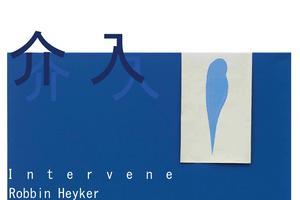 荷蘭藝術家在上海:羅賓·海柯個展8號開幕