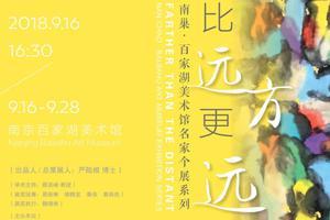 【新浪當代推薦】百家湖美術館名家展:南巢