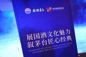 浙商糖酒集團茅粉節公益文化宣傳活動在杭舉行!