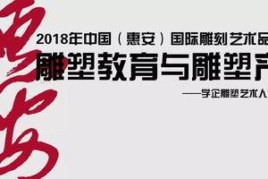 2018中國(惠安)國際雕刻藝術品博覽會11月舉辦