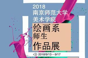 2018南京师范大学美术学院绘画系师生作品展
