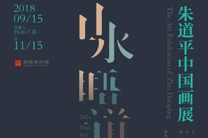 山水晤道|金陵大咖之朱道平画展在金陵美术馆开幕
