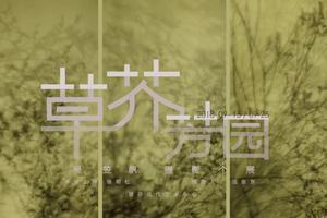 草芥芳园|吴笠帆摄影个展