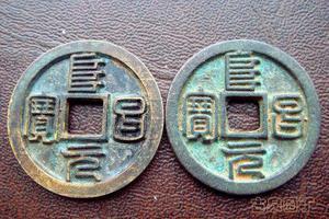 阜昌元宝机雕假母钱与真母钱互证之九