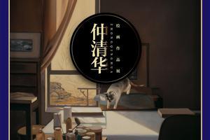 王春辰:诗意的吟诵--读仲清华的绘画艺术