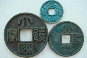 特别展示之一:大遼篆书钱币系列问世之谜