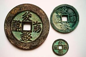 """西夏文钱币释义为""""边直宝钱""""对吗"""