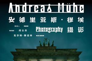 安德里亚斯中国首个大型个展在红砖美术馆开幕