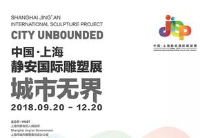 2018中国·上海静安国际雕塑展即将开幕